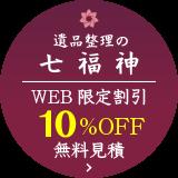 WEB限定割引10%OFF 無料見積