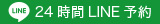 24時間LINE予約