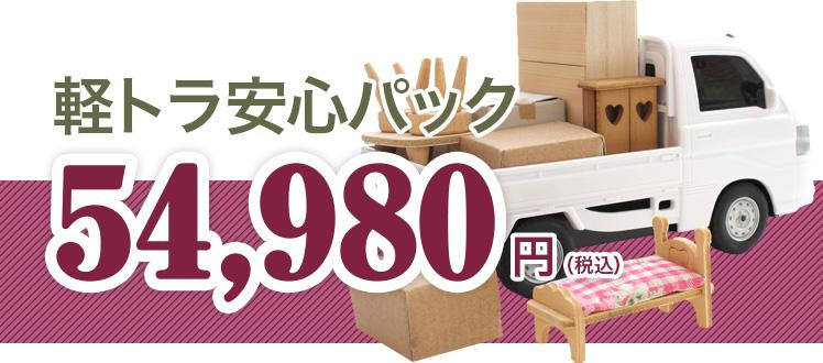 軽トラ安心パック 49,800円(税別)