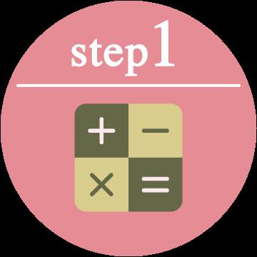 step1 お見積り