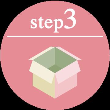 step3 仕分け作業