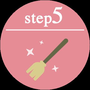 step5 ハウスクリーニング