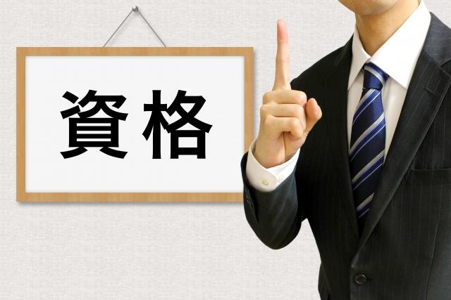 名古屋市で生前整理の業者の料金