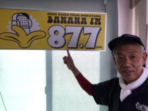 遺品整理 メディア FM和歌山