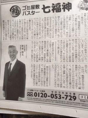 産経新聞社にて紹介されました
