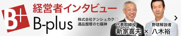 B-PLUS経営者インタビュー 新家喜夫×八木裕
