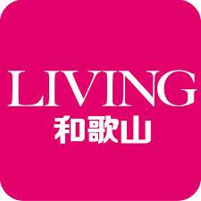 和歌山リビング新聞社にて紹介されました