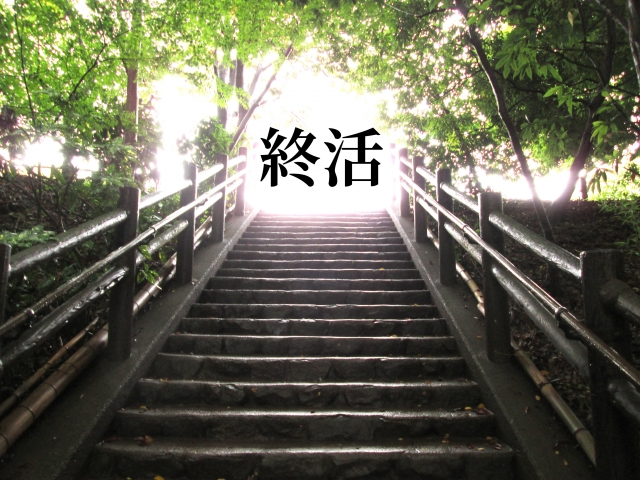 大阪 遺品整理 業者 料金 ブログ01