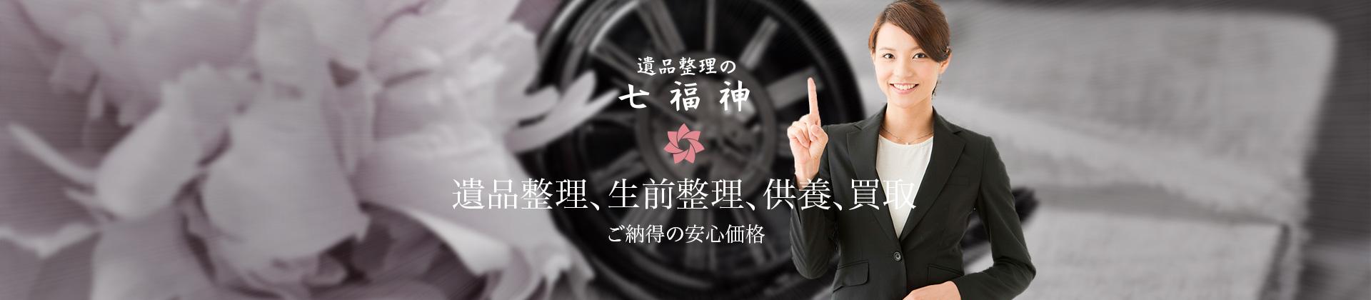 東京の遺品整理業者なら「遺品整理の七福神」