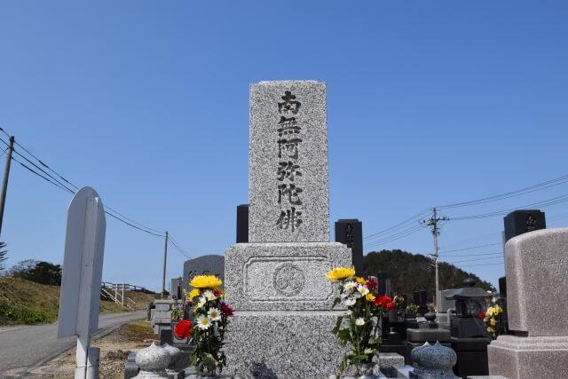 葬儀 墓参り ブログ04