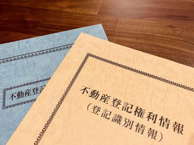 遺品整理 権利書 ブログ01